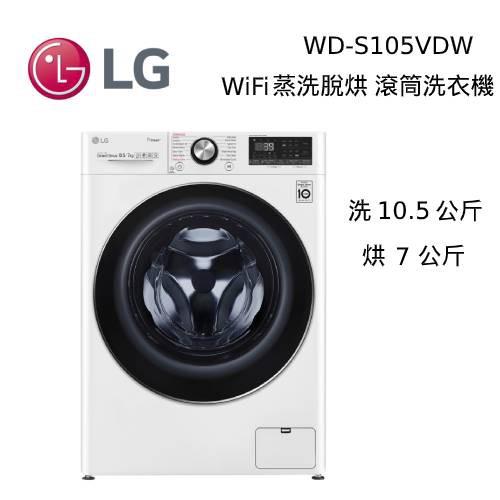 LG 樂金 WD-S105VDW 洗10.5公斤 烘7公斤 WiFi 蒸洗脫烘 滾筒洗衣機【私訊再折】