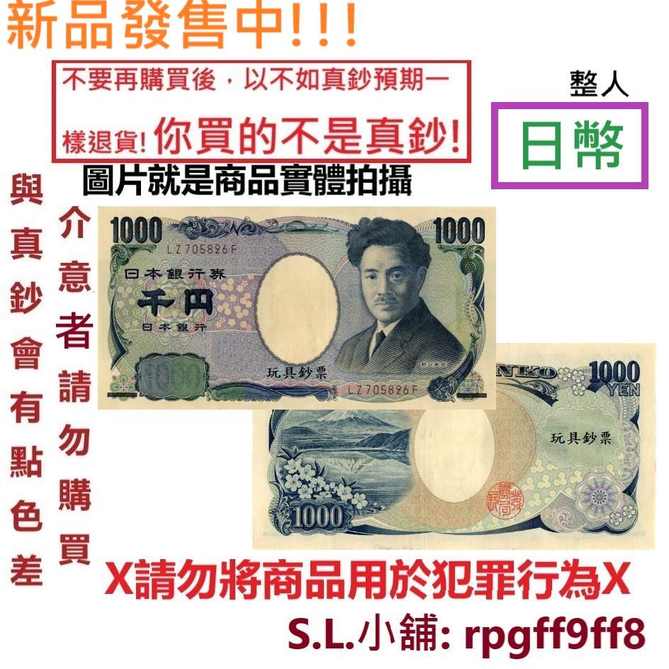 玩具/魔術鈔票 日幣 一仟元 1000 魔術鈔票  假鈔票 玩具鈔票 1張