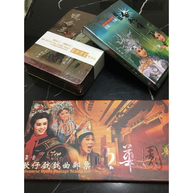明華園歌仔戲戲曲DVD-全新正版合售
