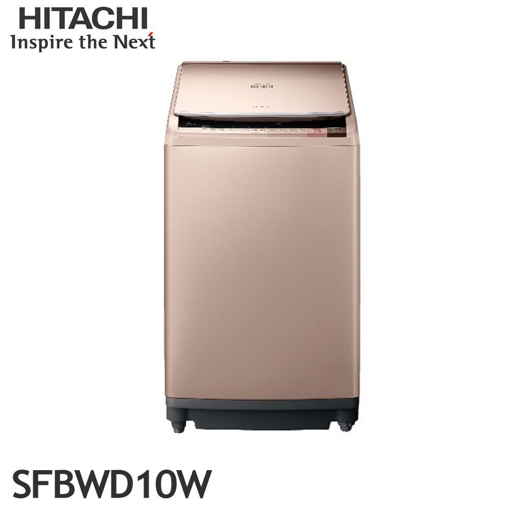 HITACHI日立 10公斤 日本製 變頻洗脫烘直立式洗衣機 SFBWD10W 香檳金
