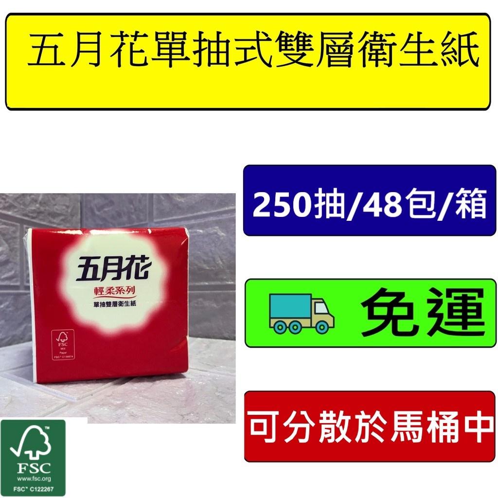 免運/便宜/好用五月花單抽式雙層衛生紙 250抽*48包 小抽衛生紙