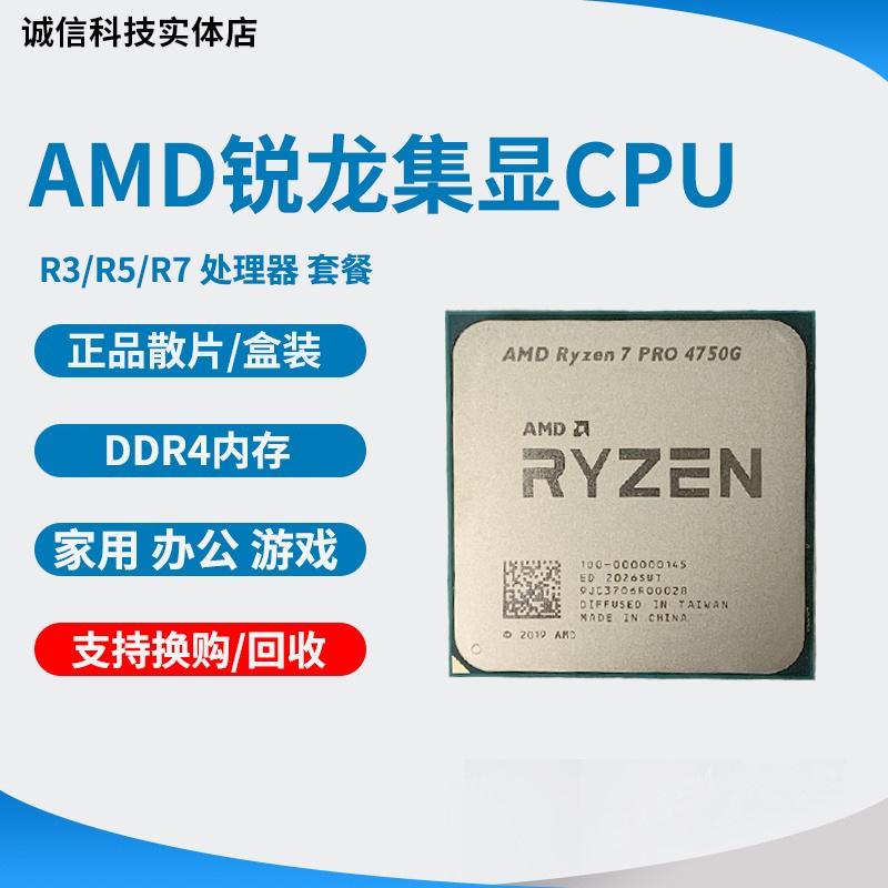 現貨 AMD R5 4650G cpu  r3 4350g  r7 4750g r3 5300g 5700g 集成顯卡