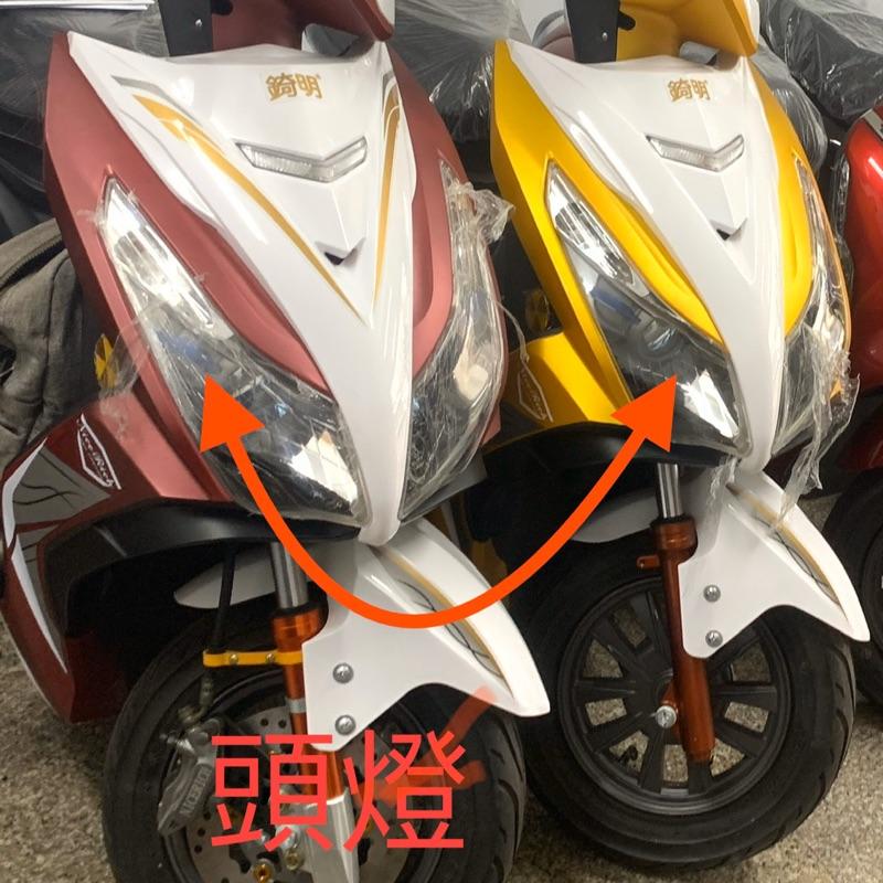 電動車 塑件 配件 外殼 大燈總成適用 錡明 J1 電動自行車   電瓶車