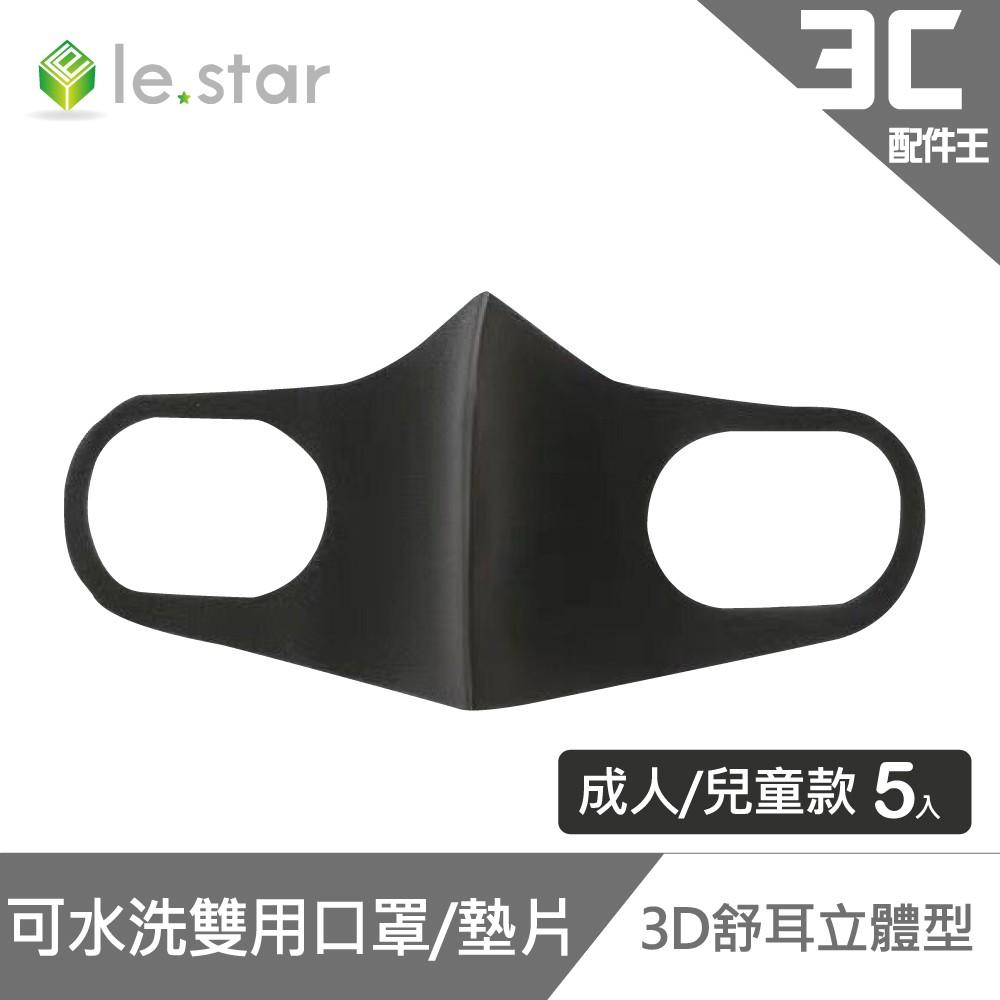 lestar 3D舒耳立體型可水洗雙用口罩/墊片 5入組 (兒童款 / 成人款) 水洗 粉塵 輕薄 貼合 透氣