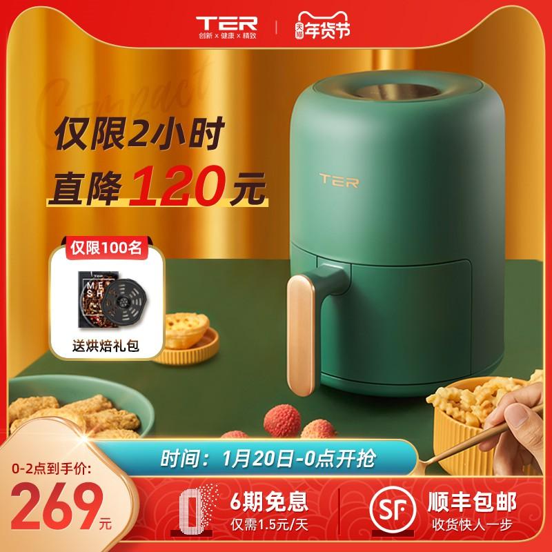 TER空氣炸鍋家用網紅新款無油炸鍋機薯條全自動智慧小電炸鍋特價