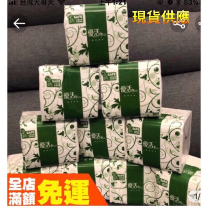 😊(快速出貨不用等+免運) 優活柔拭紙巾300抽24包、優活小抽紙巾、優活抽取式衛生紙、免運
