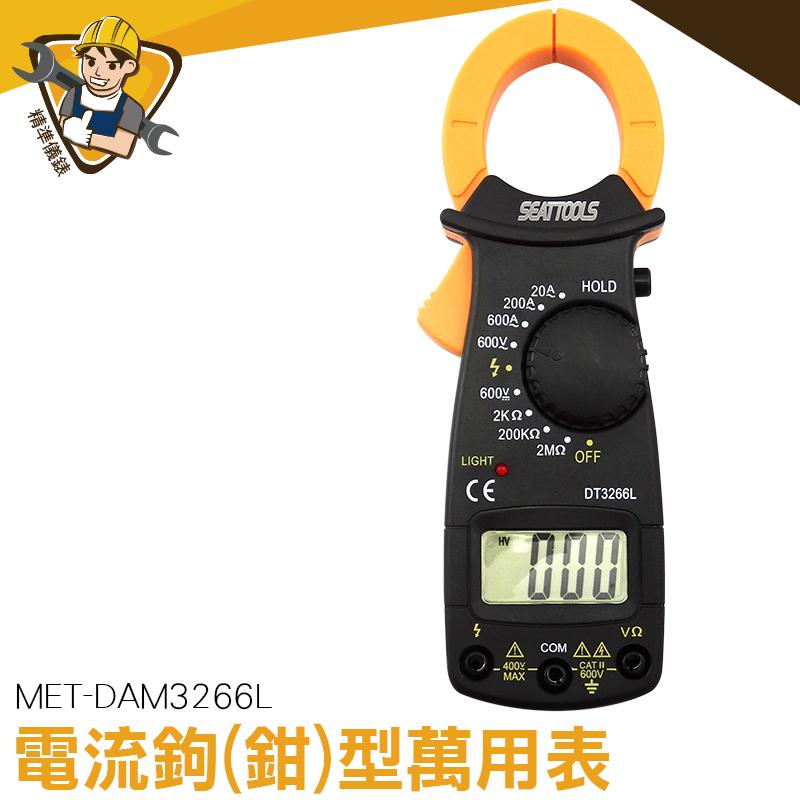 小電錶 鉗形萬用表 電流鉤表 資料保持 台灣現貨 鉗型錶 鉤錶 電流鉗 防燒保護 電流鉗 MET-DAM3266L