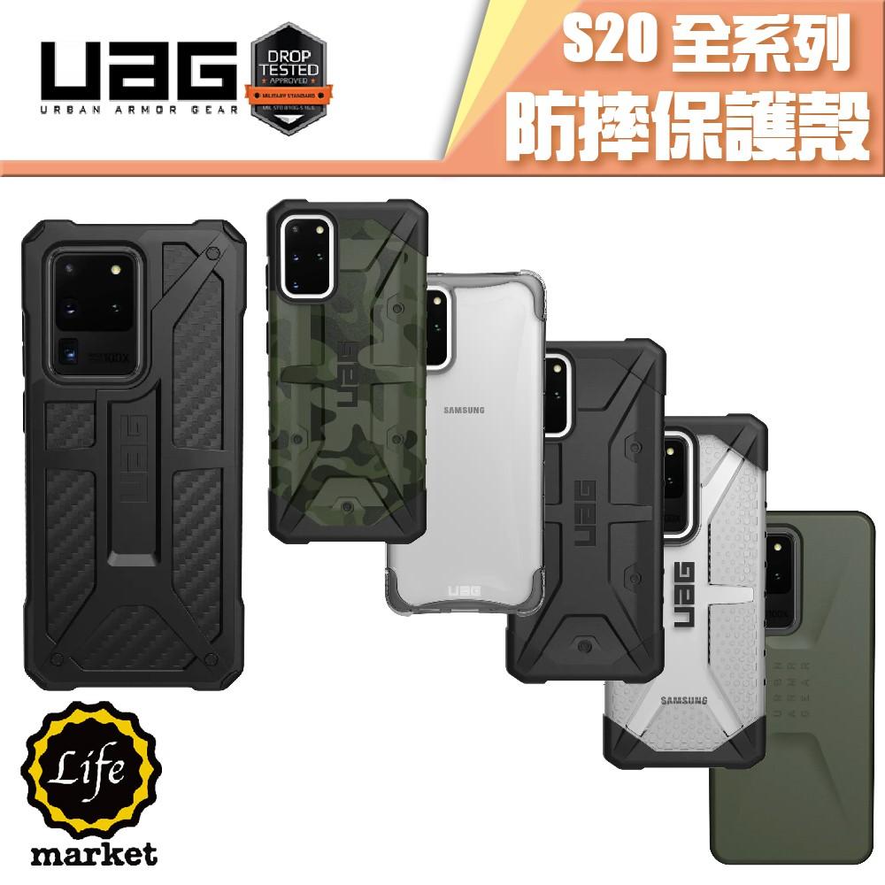 UAG 適用 三星 S20 Plus S20 Ultra 防摔 手機殼 威禹 台灣公司貨 頂級 耐衝擊保護殼 軍規認證
