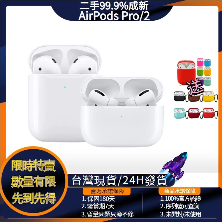 💎二手未開封/未使用💎 序號可查 AirPods Pro / AirPods 2 藍牙運動耳機 支持無線充電