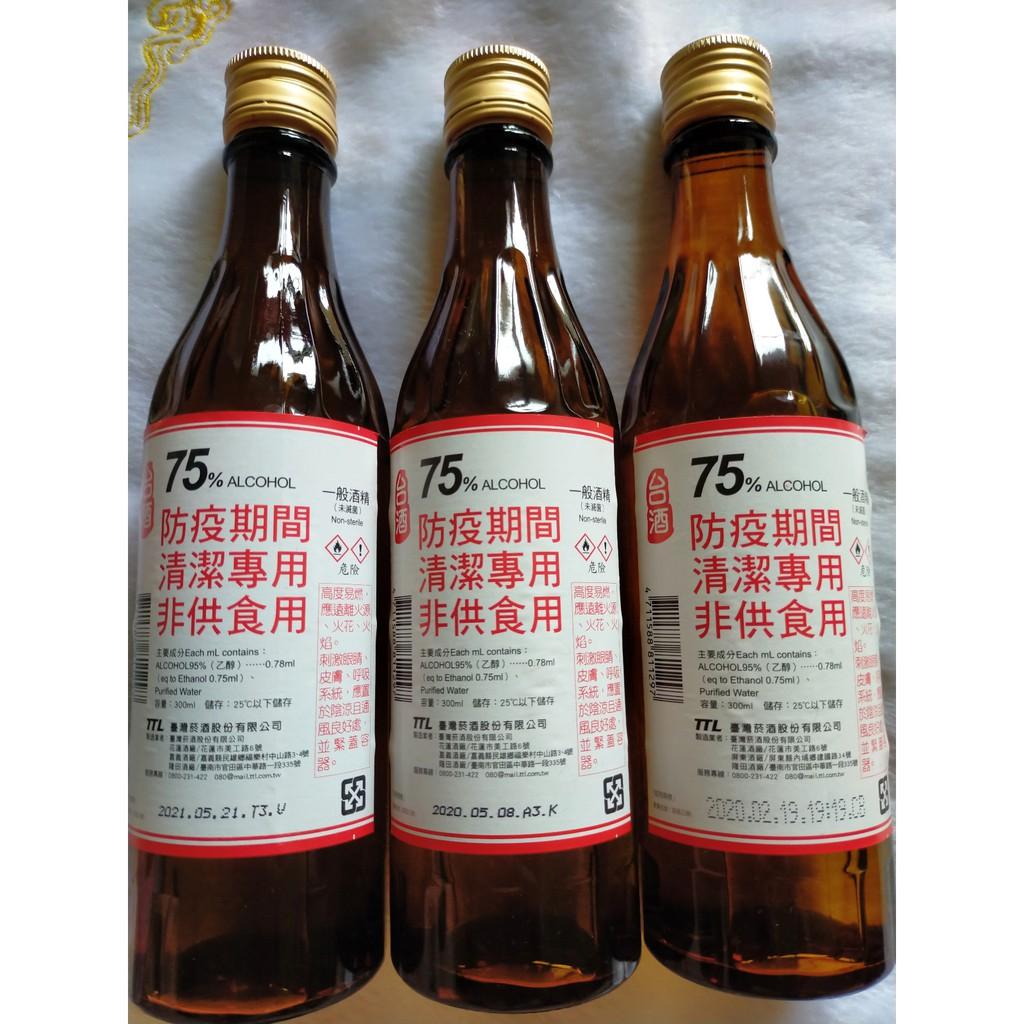 """""""現貨""""台酒/台糖防疫用酒精75% 300ml/350ml/500ml瓶裝酒精"""