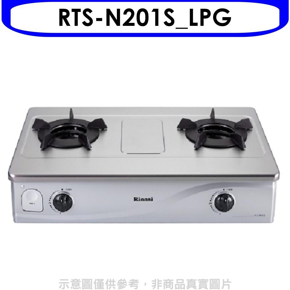 林內【RTS-N201S_LPG】台爐內焰爐鑄鐵爐架瓦斯爐桶裝瓦斯 分12期0利率