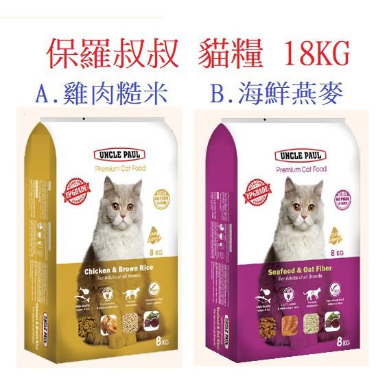 狗班長(免運費)~Uncle Paul 保羅叔叔 貓糧/貓飼料~海鮮燕麥口味 18kg/18公斤全貓種用-產地:台灣