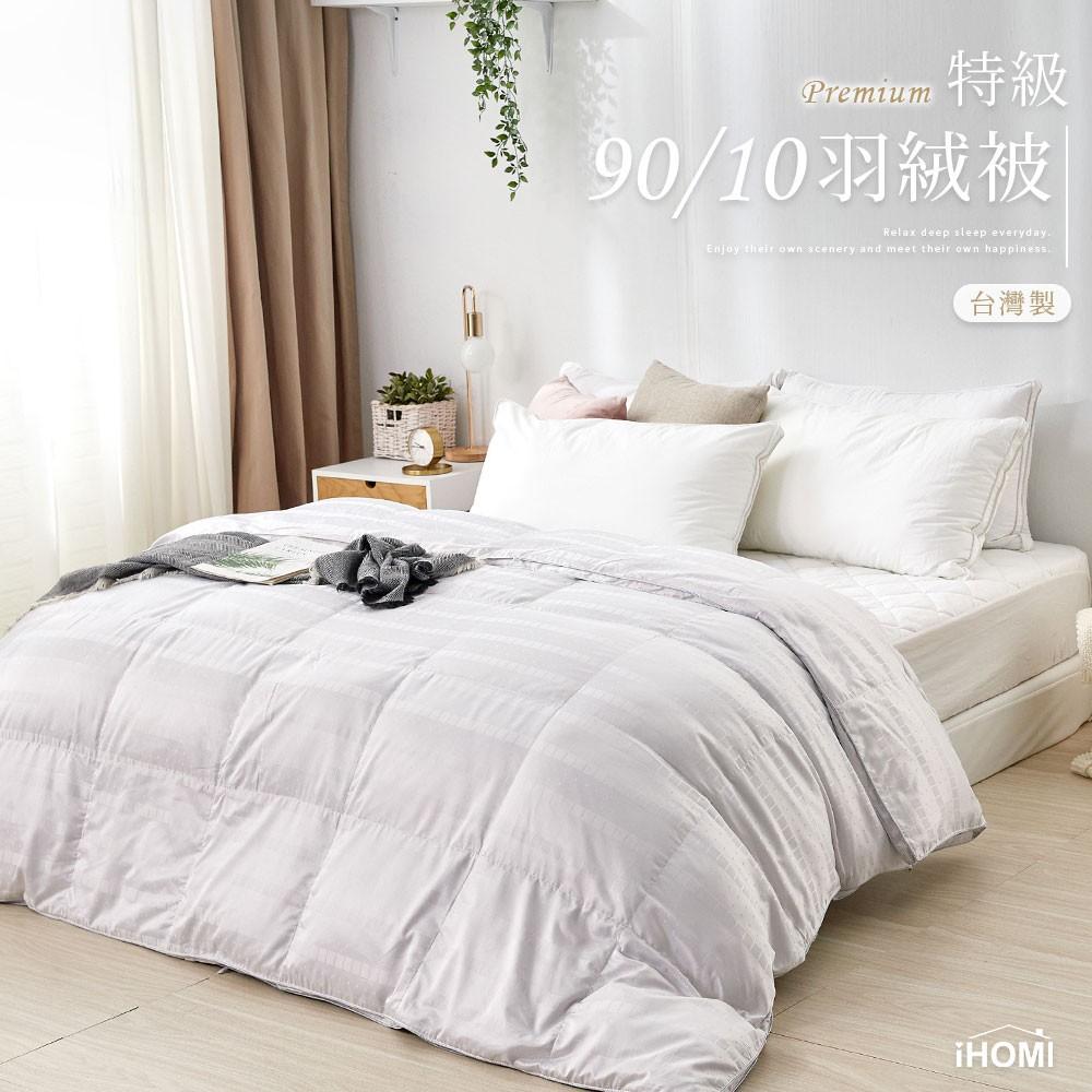 【iHOMI 愛好眠】特級90/10羽絨被 台灣製