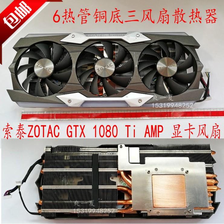 全新原裝 索泰ZOTAC GTX 1080 Ti AMP 顯卡散熱器6銅管3風扇 不帶背板