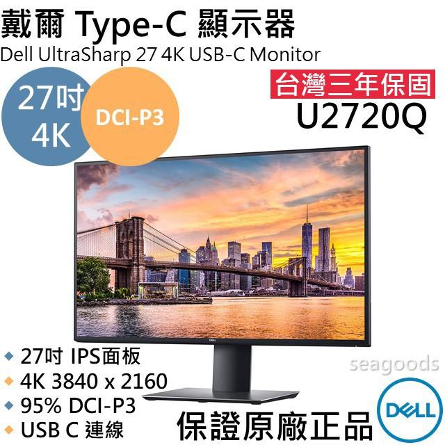 【台灣三年保固】戴爾Dell UltraSharp 27寸/吋/型 4K液晶螢幕/顯示器 U2720Q TypeC