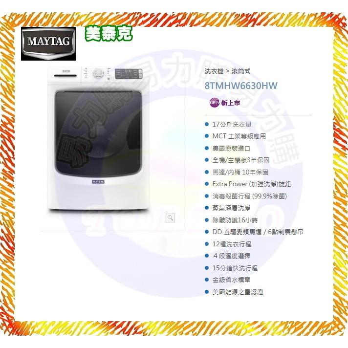 【易力購】MAYTAG 美泰克滾筒洗衣機 8TMHW6630HW《17公斤》全省安裝+舊機載走