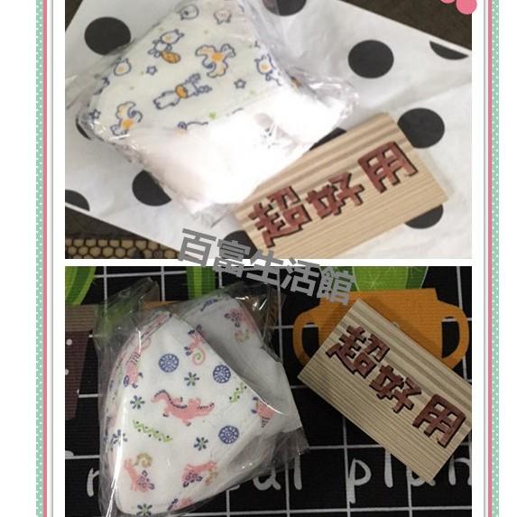台灣製 現貨 北極熊 超小口罩 0 -2歲 SSS最小幼幼口罩 3D立體寬耳醫用口罩*50入/盒-52 #百富生活館