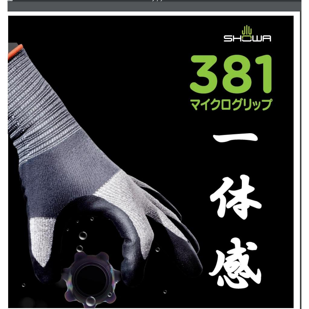 日本 SHOWA手套 381 〝一体感 〞止滑耐磨手套 極度乾燥 .防滑手套.工作手套.工程手套.