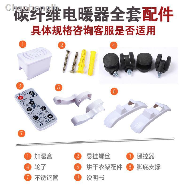 新款 雄旭碳纖維電暖器碳晶取暖器底座配件零件