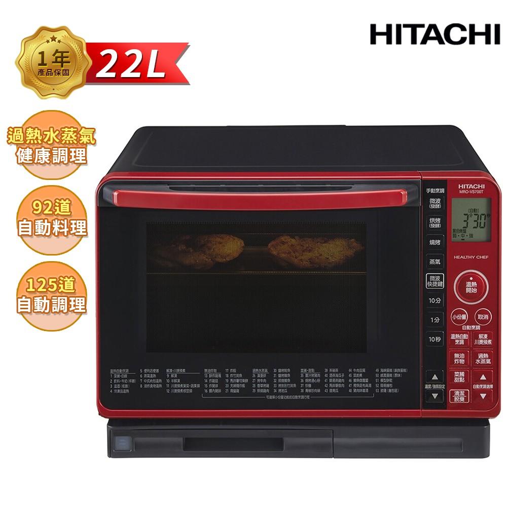 【HITACHI日立】22L過熱水蒸氣烘烤微波爐 MRO-VS700T(R)