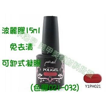 卡洛兒·美甲美睫材料 justnail Poligel波麗膠-色膠 (021-032)免去漬 可卸式凝膠  現貨