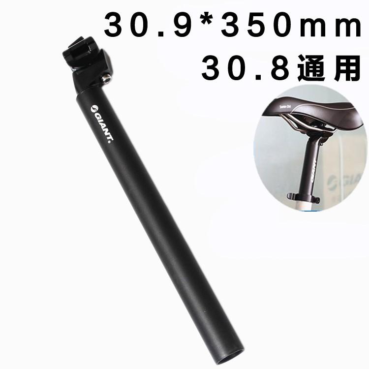 捷安特座墊桿GIANT- ATX-XTC系列27.2*30.4*30.8自行車鞍座桿座管、