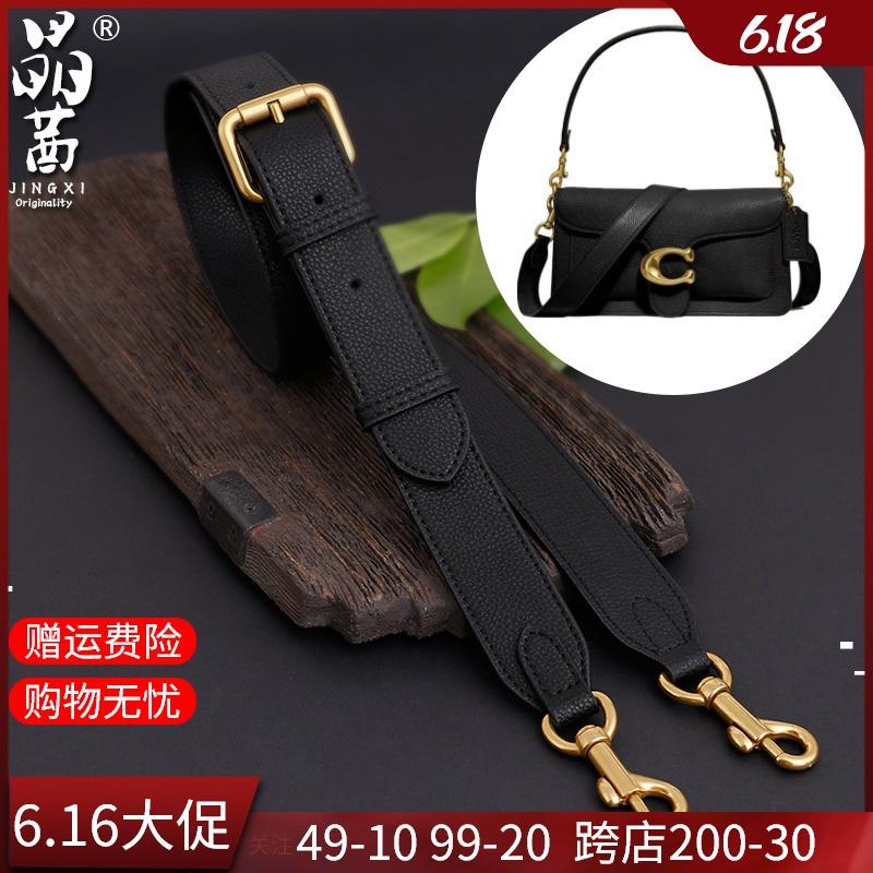 尚古✨適用Coach蔻馳tabby包包配件單買包帶子寬肩帶斜挎背帶替換鏈條