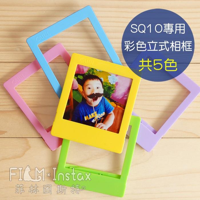 SQ 彩色立式小相框 Fujifilm instax Square 拍立得照片專用 方形 拍立得底片 相框 菲林因斯特