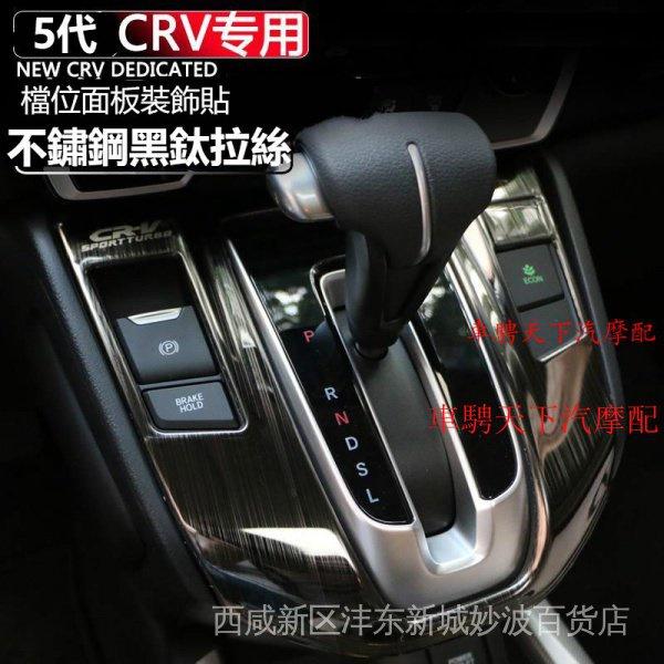 【專業配件 工廠直銷】HONDA本田5代CRV 排擋面板裝飾框 17-20款CRV檔位面板排擋框改裝 第五代CRV裝飾專