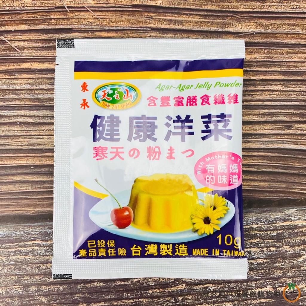 東承 健康洋菜粉10g / 包