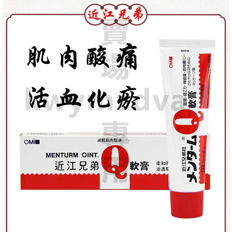 【最新】日本近江兄弟(OMI)Q軟膏 風溼膏 痠痛膏 按摩膏 止痛膏 近江兄弟Q軟膏 近江兄社