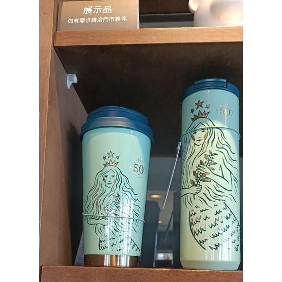 (現貨)星巴克50週年 湖水綠 女神不鏽鋼隨行杯 Scarlet女神不鏽鋼杯 Elma女神不鏽鋼杯