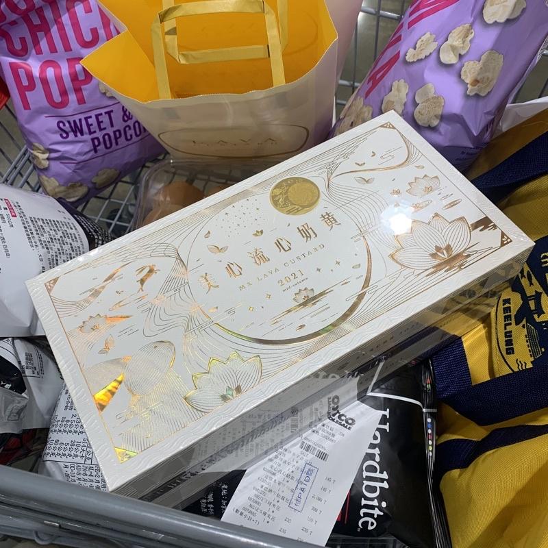 Costco 香港美心 流心奶黃 月餅