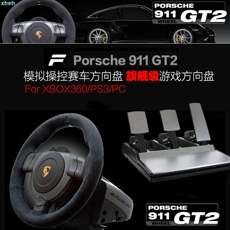 FANATEC CSR GT2皮帶力反饋游戲方向盤PC/PS3/XBOX360 G27/G29