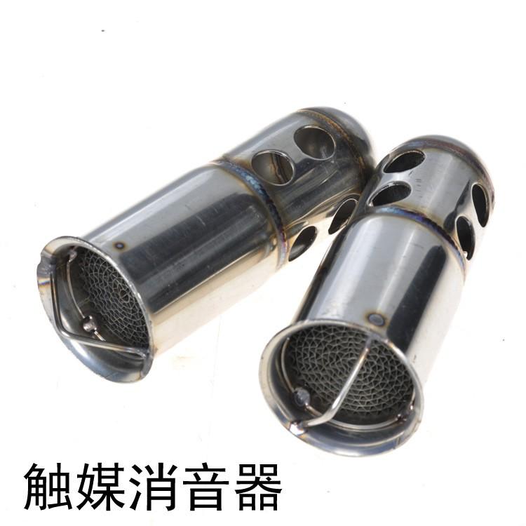 機車排氣管 51口徑 消聲器消音塞排氣管回壓芯靜音 觸媒消音塞