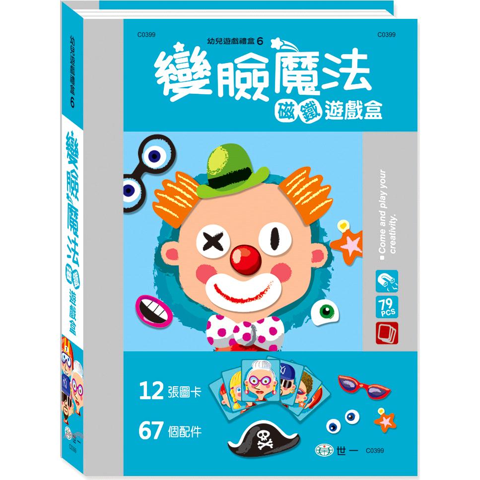 《世一》變臉魔法磁鐵遊戲盒(盒裝)[75折]