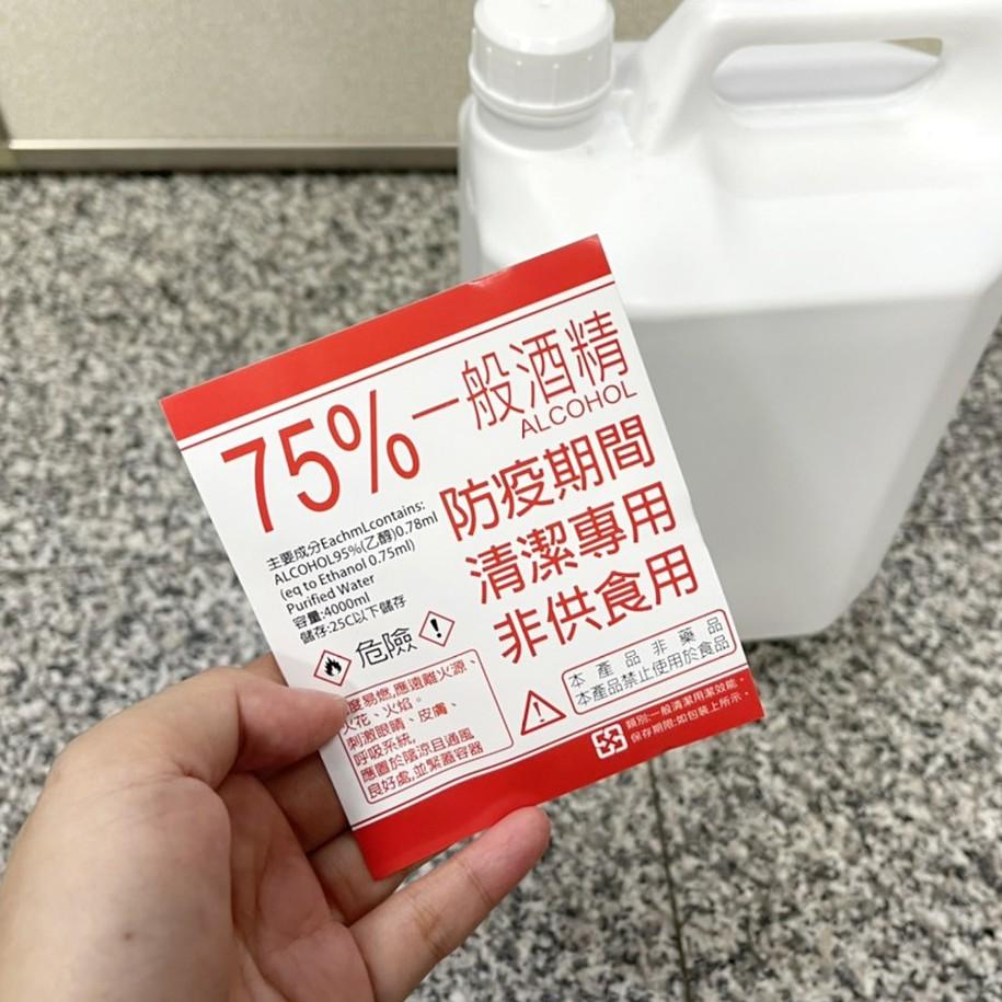 【現貨】公版貼紙 75%消毒酒精 11x9cm大張標籤一張4元酒精貼紙 4000ml用  瓶身標籤貼紙(防疫期間版)