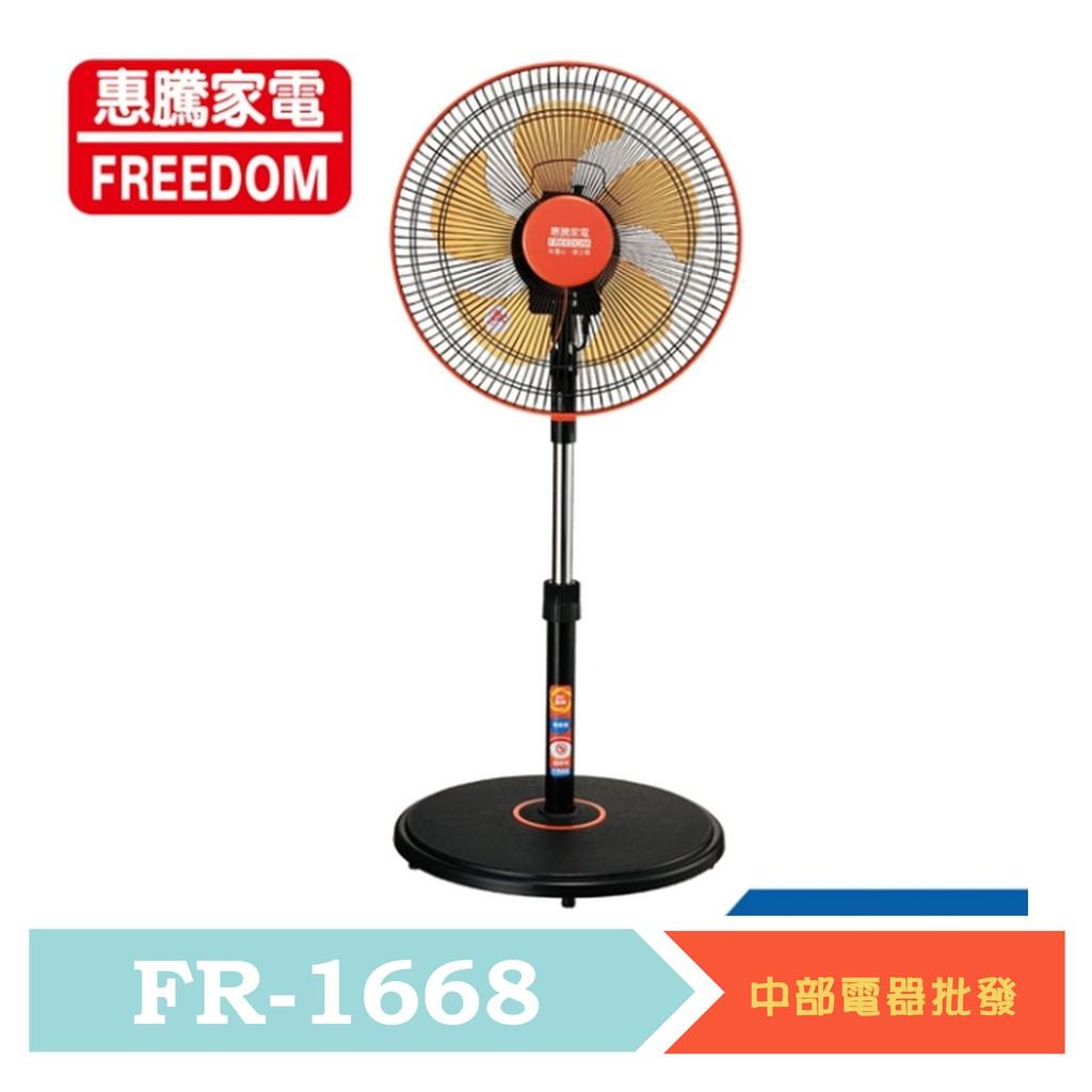 惠騰16吋手動仰角360度旋轉立扇 FR-1668