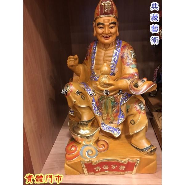 新合成佛具 頂級樟木 1尺3 彩繪 濟公 禪師 活佛 客製化 各種尺寸 歡迎訂製 佛像神像佛桌神桌