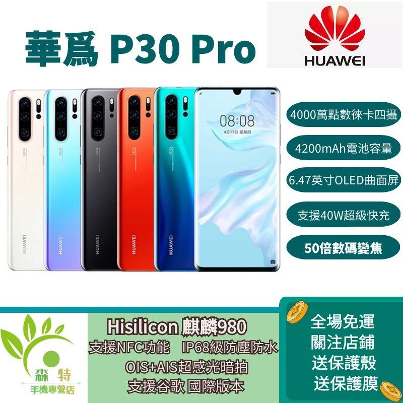 全新/熱銷/免運/保固 華為 HUAWEI P30 pro 8GB/256GB 50倍變焦 雙卡4G 徠卡四攝 華爲手機