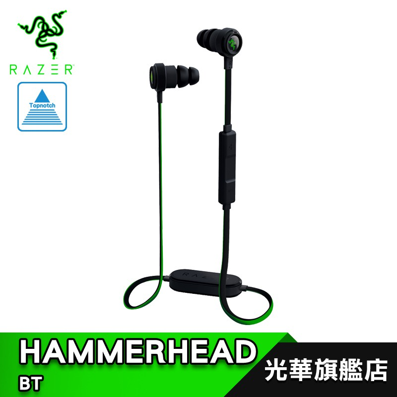 RAZER 雷蛇 Hammerhead BT 戰錘狂鯊 V2 耳道式 耳機麥克風 戰錘狂鯊藍芽版 無線耳機【快速出貨】