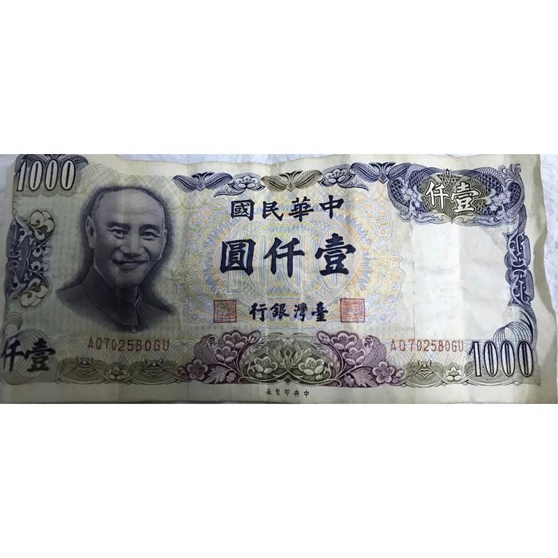 台幣 舊鈔 1000元 真鈔 民國70年