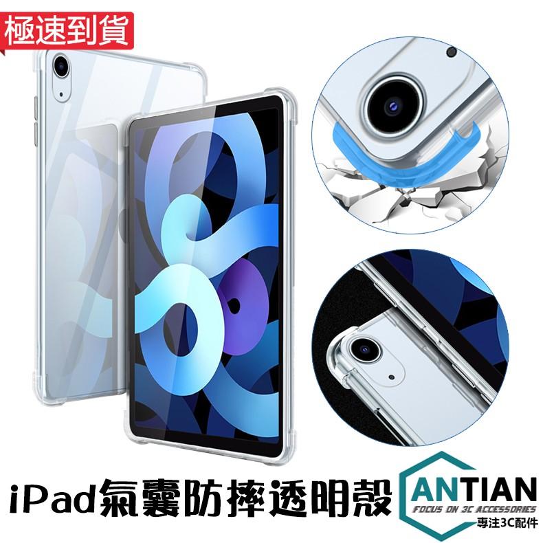 冰晶盾 四角防摔透明殼 適用iPad 8 Air4 10.2吋 10.9吋 2020 氣墊殼 透明 平板保護殼 保護套