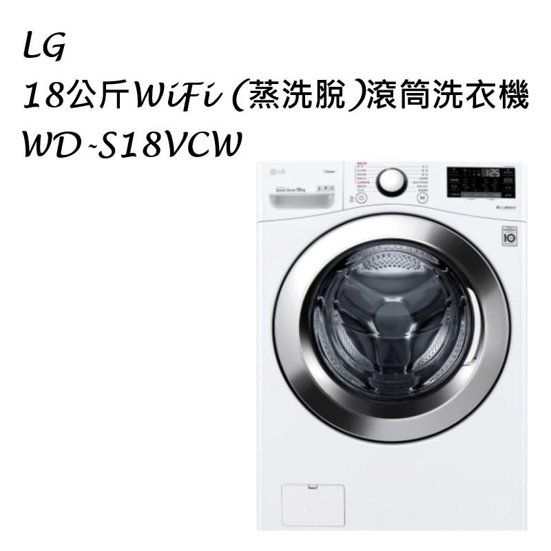 LG 樂金 18公斤 WiFi滾筒洗衣機(蒸洗脫) WD-S18VCW【下單九折/分期免運】