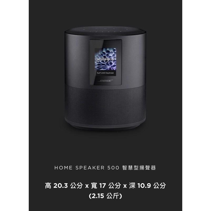 🔥🔥🔥現貨!!!Bose Home Speaker 500