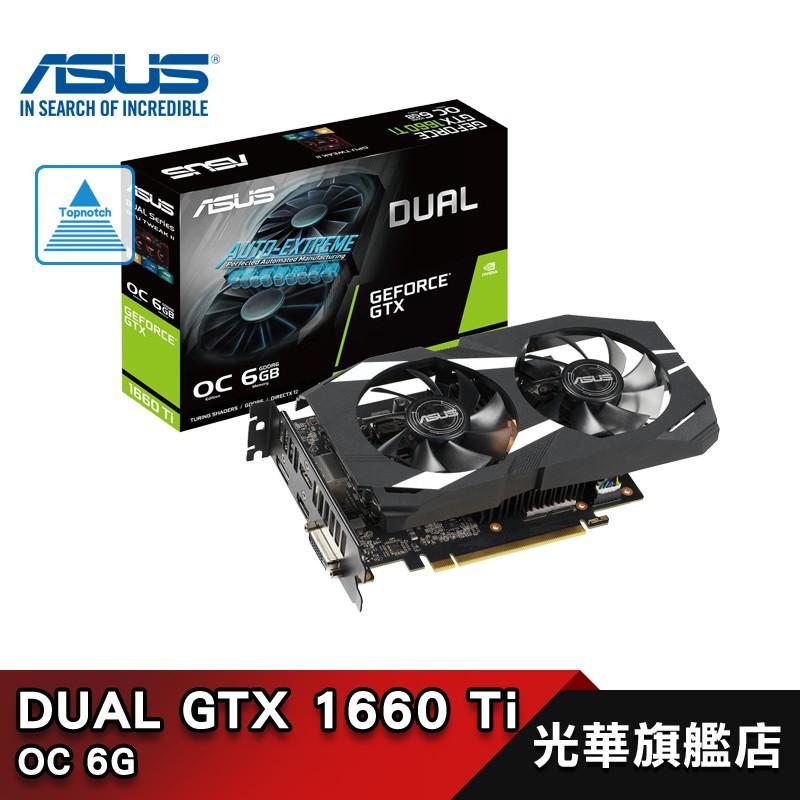 ASUS GTX1660TI-O6G 華碩 DUAL 顯示卡【免運附發票】