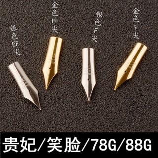 / 促銷價/ 鋼筆筆尖 通用可替換百樂78G 貴妃 笑臉 78g+ 88g筆頭EF使用替代 桃園市