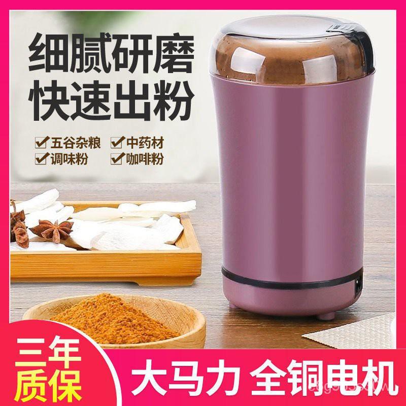 🔥台灣熱銷🔥五穀雜糧打粉機家用小型磨粉機中藥材粉碎機研磨器磨豆電動乾磨機