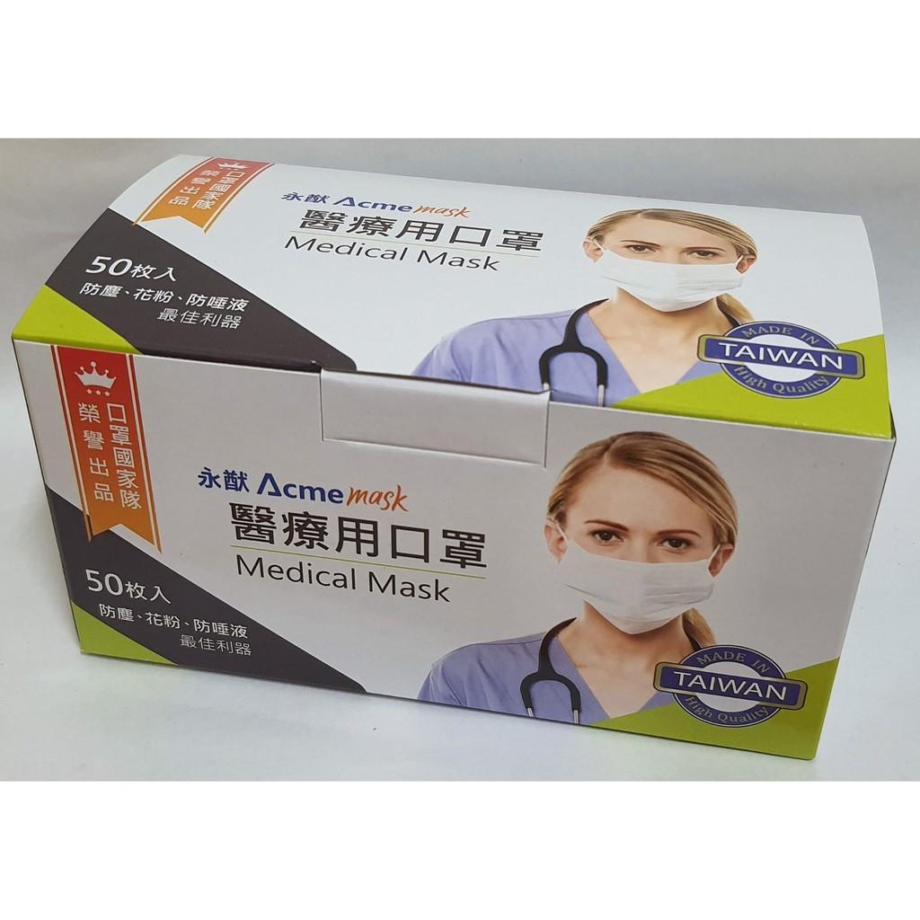 [MIT台灣製造] 現貨~永猷醫用口罩 醫療口罩 成人口罩 平面口罩 一盒50入