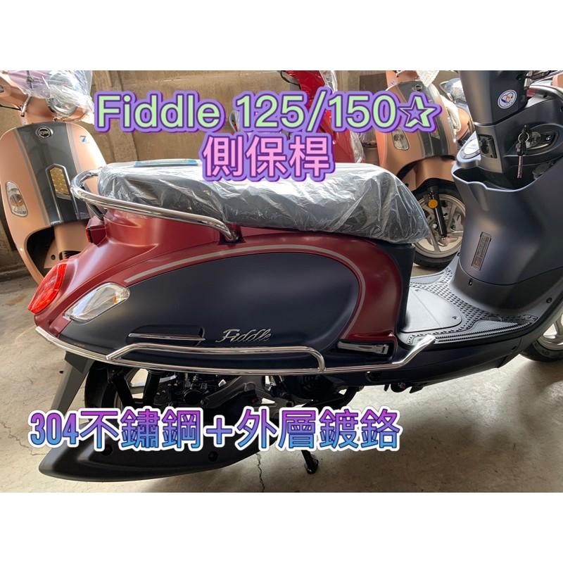 Fiddle 125 150保桿-鐵甲武士B款(現貨新品上市)(正304白鐵外層鍍鉻或烤黑)